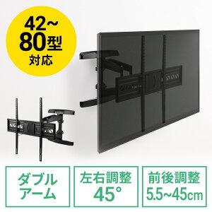 テレビ壁掛け 金具 液晶テレビ壁掛け ダブルアームタイプ 汎用 42〜80インチ対応 角度 前後 左右調節対応 EZ1-PL006【送料無料】
