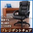 レザーチェア オフィス プレジデント チェア ロッキング 椅子 ブラック EZ1-SNC015  【送料無料】