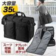 ビジネスバッグ メンス 大型 2WAY ガーメントバッグスーツケース収納 A3書類対応 出張 EZ2-BAG090 【送料無料】