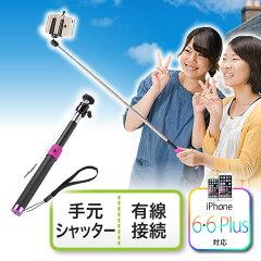 セルカ棒(自撮り棒・自分撮り一脚・iPhone6Plus/6対応・手元シャッター搭載・ブラック)【P25Jan15】