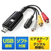 USBビデオキャプチャー(ビデオテープダビング・アナログ)【送料無料】