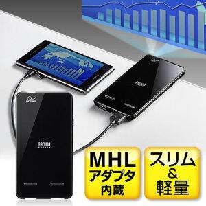 小型プロジェクター(HDMI・MHLスマホ対応・バッテリー内蔵)【532P26Feb16】【送…