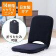 折りたたみ座椅子(こたつ座椅子・マイクロファイバー素材・14段階リクライニング・持ち運び可能・持ち手付き・ネイビー)【送料無料】