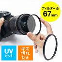 レンズフィルター(一眼レフ・ミラーレス・67mm・UVフィルター・レンズ保護・両面マルチコーティング) EZ2-DGFLUV004【ネコポス対応】