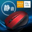 サイレントワイヤレスブルーLEDマウス(静音・無線・カウント切り替え・5ボタン・ラバーグリップ・レッド) EZ4-MA068R