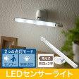 LEDセンサーライト(室内・屋内・人感・電池式・乾電池・スティック・壁面・廊下・玄関・キッチン・照明・感知) EEX-LEDSR07A
