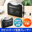 カセットテープ変換プレーヤー(カセットテープデジタル化・MP3変換・ブラック) EEX-MEDI007BK【送料無料】