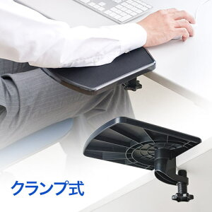 アームレスト(リストレスト・クランプ式・マウスパッド・肘置き台・手置き台・360°回転・省スペース・マウス台・マウステーブル) EYS-DAM01