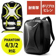 PHANTOM 4/3/2対応バックパック(ドローン収納対応・ハードシェル・リュック・大容量34リットル) EZ2-BAGBP008【送料無料】