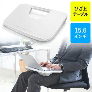 膝上テーブル(ノートパソコン/タブレット用・ラップトップテーブル・ホワイト) EZ2-HUS005W