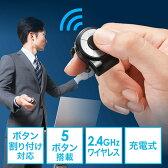 リングマウス2(指輪マウス・5ボタン・ボタン割り付け・プレゼンテーション・カウント切替・充電式) EZ4-MA077【送料無料】
