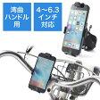 自転車用スマートフォンホルダー(シティサイクル・ロードバイク・ハンドル直径Φ20〜34mm・脱着簡単) EZ8-BYHLD002【送料無料】