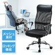 ネットチェア メッシュチェア オフィス ロッキング ハイバック ヘッドレスト付き(ブラック) EZ15-SNCM005【送料無料】