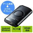 HDビデオキャプチャー(Android対応・HDMI入力・USB接続・スマホ・タブレット対応・Windows 10対応・microUSB変換ケーブル付) EZ4-MEDI018【送料無料】
