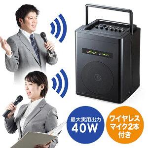 ワイヤレスマイク・スピーカーセット(拡声器・ワイヤレスマイク2本付・会議/イベント対応・40W・ケース付き) EZ4-SP066【送料無料】