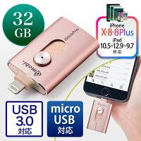 iPhone・iPad USBメモリ 32GB(USB3.0・Lightning/microUSB対応・MFi認証・iStickPro 3.0・ローズゴールド) EZ6-IPL32GARG3【ネコポス対応】