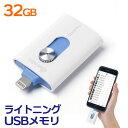 楽天iPhone・iPad USBメモリ 32GB(USB3.0・Lightning対応・Mfi認証・iStickPro 3.0 iPhone X/8/8Plus対応・iPad Pro 9.7/12.9対応) EZ6-IPL32GL3【ネコポス対応】【送料無料】