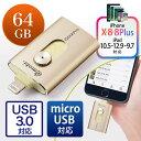 楽天iPhone・iPad USBメモリ 64GB(USB3.0・Lightning/microUSB対応・MFi認証・iStickPro 3.0・ゴールド) EZ6-IPL64GA3 【ネコポス対応】【送料無料】