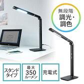 LEDデスクライト(充電式・コードレス・電球色/昼白色・無段階調光・ブラック) EZ8-LED013BK【送料無料】