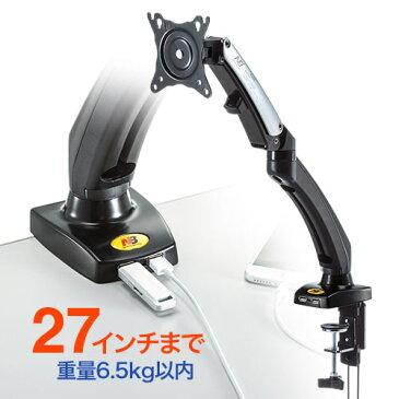 モニターアーム 1画面 USBポート クランプ ガス式 上下 左右 回転 前後 高さ調節 VESA EEX-LA014U