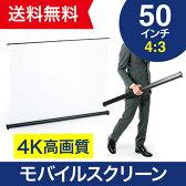 モバイルスクリーン 50インチ(机上式・卓上・自立式・持ち運び・プロジェクター・高画質・小型・軽量) EEX-PCM3-50K【送料無料】