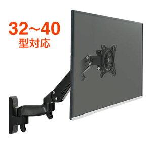 テレビ壁掛け金具(液晶・ディスプレイ・モニター・アーム・薄型・上下左右・可動・角度・32・37・39・40型) EEX-TVKA001【送料無料】