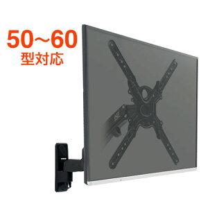 テレビ壁掛け金具(液晶・ディスプレイ・モニター・アーム・薄型・上下左右・可動・角度・50・52・55・60型) EEX-TVKA002【送料無料】