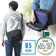 タブレットPCバッグ(ガジェットバッグ・10.5インチiPad Pro/9.7インチiPad対応・ショルダーバッグ)  EZ2-BAG115【送料無料】