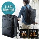 スクエアバッグ・バックパック(耐水・日本製素材使用・YKKファスナー・ビジネス・A3収納対応・ブラック) EZ2-BAGBP010BK【送料無料】