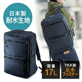 スクエアバッグ・バックパック(耐水・日本製素材使用・YKKファスナー・ビジネス・A3収納対応・ネイビー) EZ2-BAGBP010NV【送料無料】