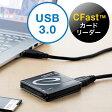 CFastカードリーダー(CFast2.0・コンパクト・DeLOCK 91686) EZ4-ADR309CF【送料無料】