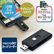 microSDカードリーダー(iPhone・iPad対応・Lightning/USB3.0・MFi認証・ブラック) EZ4-ADRIP08BK3【送料無料】