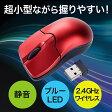 ワイヤレスマウス(ブルーLED・超小型・静音・エルゴノミクス・モバイル・レッド) EZ4-MA090R