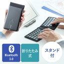 楽天Bluetoothキーボード(折りたたみ式・iPhone iPad対応・小型・薄型・USB充電式・電源開閉連動・スマホ/タブレットスタンド兼保護ケース付) EZ4-SKB051【送料無料】