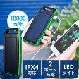 ソーラーチャージャー・モバイルバッテリー(スマホ充電・ 10000mAh・2.1A出力・グリーン) EZ7-BTS011G