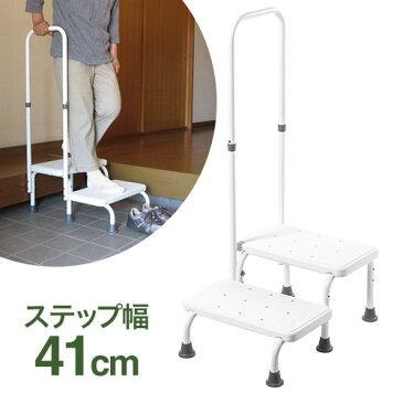 手すり付きステップ台 踏み台 玄関 お風呂 介護 段差 軽減 敬老の日 プレゼントEEX-RE330S-3N