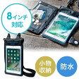 iPad・タブレット対応防水ケース(8インチまで対応・小物ポケット付き・ストラップ付属・防水ポーチ・小銭/カード収納対応・IPX7) EZ2-TABC008