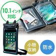 iPad・タブレット対応防水ケース(10.1インチまで対応・小物ポケット付き・ストラップ付属・防水ポーチ・小銭/カード収納対応・IPX7) EZ2-TABC009【送料無料】