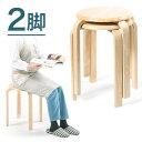 丸椅子 木製 天然木 スツール スタッキング ナチュラル 補助 2...