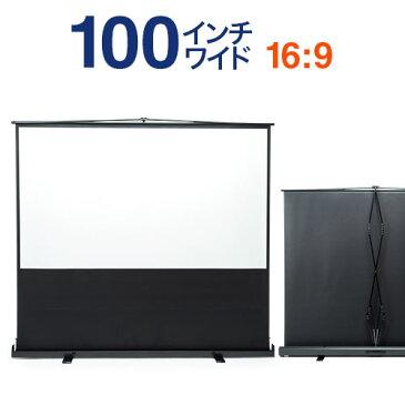 プロジェクタースクリーン 100インチ ワイド(16:9・HD・自立式・床置き・収納・パンタグラフ・大型) EEX-PSY2-100HDV【送料無料】