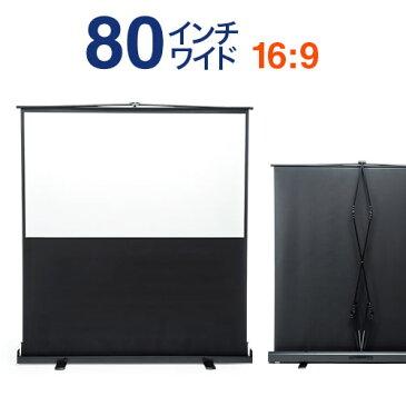プロジェクタースクリーン 80インチ ワイド(16:9・HD・自立式・床置き・収納・パンタグラフ・大型) EEX-PSY2-80HDV【送料無料】