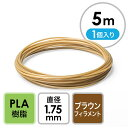 3Dプリンタ用フィラメント(PLA・ブラウン・5m・1個入り)【ネコポ...