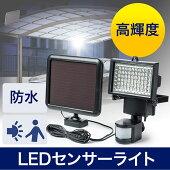 LEDセンサーライト 屋外 ソーラー 充電 人感 防水 防犯 明るい750lm ブラック EEX-LEDSR13