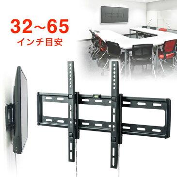 テレビ 壁掛け 金具 薄型 大型 液晶 ディスプレイ DIY 自作 リビング インテリア 32 40 43 49 50 55 60 インチ EEX-TVKA003