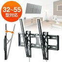 テレビ 壁掛け 金具 薄型 角度調節 液晶 ディスプレイ DIY 自作 リビング 32 40 43 49 50 55 インチEEX-TVKA004