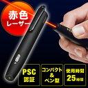 レーザーポインター(赤・レッドレーザー・コンパクト・ペン型・PSC認証マーク・電池) EZ2-LPP032