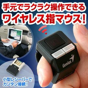 【送料無料】指先で簡単操作できるワイヤレスマウス リングマウス