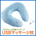 USBマッサージ枕(ネッククッション、首枕)【RCP1209mara】