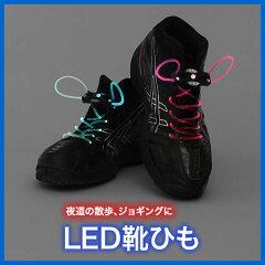 光るLED靴ひも(LEDシューレース)【RCPsuper1206】