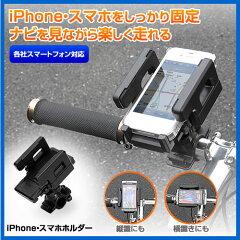 【ポイント10倍・最大45倍!!7/10(火)20:00〜7/12(木)1:59まで】iPhone・スマホホルダー(...
